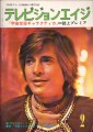 DIRK BENEDICT Television Age (2/79) JAPAN Magazine
