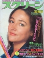 OLIVIA HUSSEY Screen (5/79) JAPAN Magazine