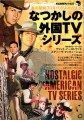 ROBERT FULLER Nostalgic American TV Series JAPAN Picture Book