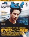 KEANU REEVES Kono Eiga Ga Sugoi (5/05) JAPAN Magazine