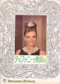 AUDREY HEPBURN Breakfast At Tiffany's JAPAN Movie Program Reissue