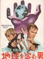 MAN FROM UNCLE How To Steal The World JAPAN Movie Program RARE!!