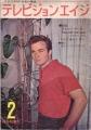BARRY COE Television Age (2/63) JAPAN Magazine
