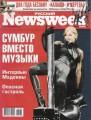 MADONNA Newsweek (9/4-10/06) RUSSIA Magazine