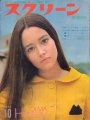 OLIVIA HUSSEY Screen (10/70) JAPAN Magazine