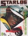 JAMES BOND 007 Starlog (8/85) JAPAN Magazine GRACE JONES