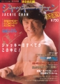 JACKIE CHAN Roadshow Special Entire Jackie Chan Ultimate JAPAN Picture Book