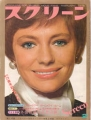 JACQUELINE BISSET Screen (2/76) JAPAN Movie Magazine