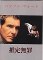 HARRISON FORD Presumed Innocent Original JAPAN Movie Program