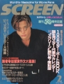 BRAD PITT Screen (2/97) JAPAN Movie Magazine