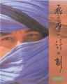 JACKIE CHAN Armour Of God II: Operation Condor HONG KONG Picture Book