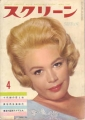 SANDRA DEE Screen (4/61) JAPAN Magazine