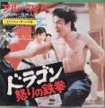 BRUCE LEE Fist Of Fury JAPAN 7'' w/Love Theme