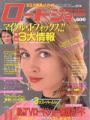 EMMANUELLE BEART Roadshow (11/89) JAPAN Magazine