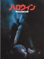 HALLOWEEN JAPAN Movie Program  JAMIE LEE CURTIS