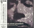 MANIC STREET PREACHERS La Tristesse Durerea (Scream To A Sigh) JAPAN CD5