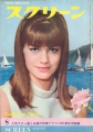 CATHERINE SPAAK Screen (8/65) JAPAN Magazine