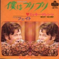 MICKY DOLENZ Huff Puff JAPAN 7