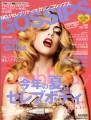 LADY GAGA Gossips (8/11) JAPAN Magazine
