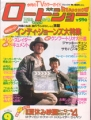 HARRISON FORD & KE HUY QUAN Roadshow (9/84) JAPAN Magazine