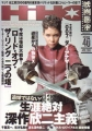 HALLE BERRY Hiho (4/03) JAPAN Magazine