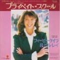 PHOEBE CATES & BILL WRAY Just One Touch JAPAN 7