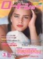 BROOKE SHIELDS Roadshow (1/79) JAPAN Magazine