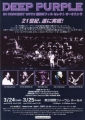 DEEP PURPLE 2001 JAPAN Promo Tour Flyer