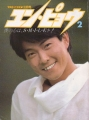 YUEN BIAO Young Idol Now Special Issue Part 2 JAPAN Picture Book