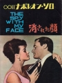 MAN FROM UNCLE The Spy With My Face JAPAN Movie Program RARE!!