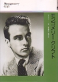 MONTGOMERY CLIFT Cine Album JAPAN Movie Photo Book