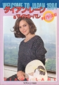 DIANE LANE Welcome To Japan 1984 Screen Special JAPAN Picture Book
