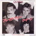 QUEEN I Want To Break Free JAPAN 7