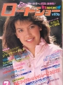 PHOEBE CATES Roadshow (7/83) JAPAN Magazine