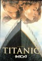 TITANIC Original JAPAN Movie Program LEONARDO DICAPRIO KATE WINSLET