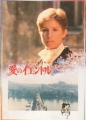BARBRA STREISAND Yentl JAPAN Movie Program
