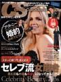BRITNEY SPEARS Celeb Scandals (3/12) JAPAN Magazine