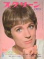 JULIE ANDREWS Screen (6/68) JAPAN Magazine