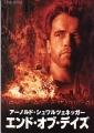 END OF DAYS JAPAN Movie Program RARE!