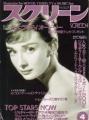 AUDREY HEPBURN Screen (4/93) JAPAN Magazine