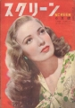LINDA DARNELL Screen (6/48) JAPAN Magazine