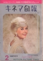 DORIS DAY Kine Jun (2/62) JAPAN Magazine
