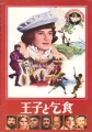 THE PRINCE & THE PAUPER Original JAPAN Movie Program MARK LESTER