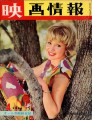 HAYLEY MILLS Eiga Joho (Movie Pictorial) (4/66) JAPAN Magazine