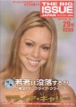 MARIAH CAREY Big Issue Japan (6/1/05) JAPAN Magazine