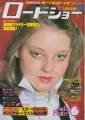 JODIE FOSTER Roadshow (6/78) JAPAN Magazine