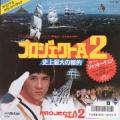 JACKIE CHAN Project A Part 2 JAPAN 7