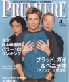 BRAD PITT Premiere (4/2001) JAPAN Movie Magazine