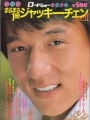 JACKIE CHAN Roadshow Special Entire Jackie Chan Part II JAPAN Picture Book