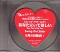 SWING OUT SISTER Now You're Not Here JAPAN CD5 Promo w/1-Trk